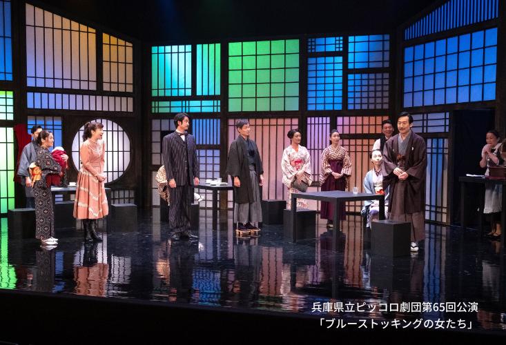 兵庫県立ピッコロ劇団第65回公演『ブルーストッキングの女たち』