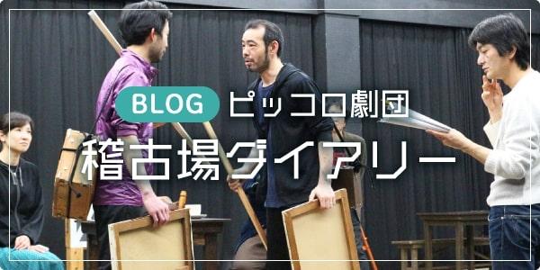 ブログ 稽古場ダイアリー