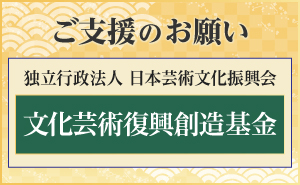 ご支援のお願い 独立行政法人 日本芸術文化振興会 文化芸術復創造基金